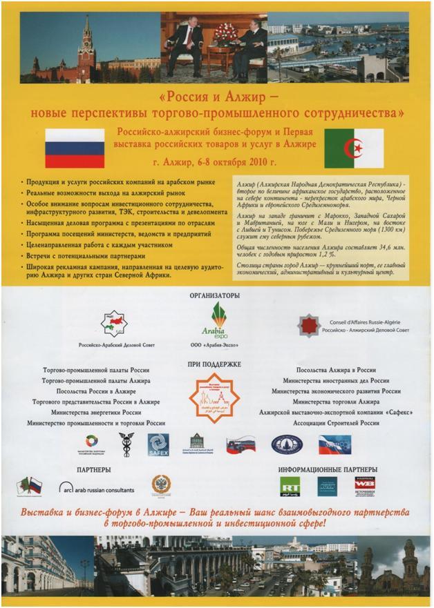 Россия-Алжир