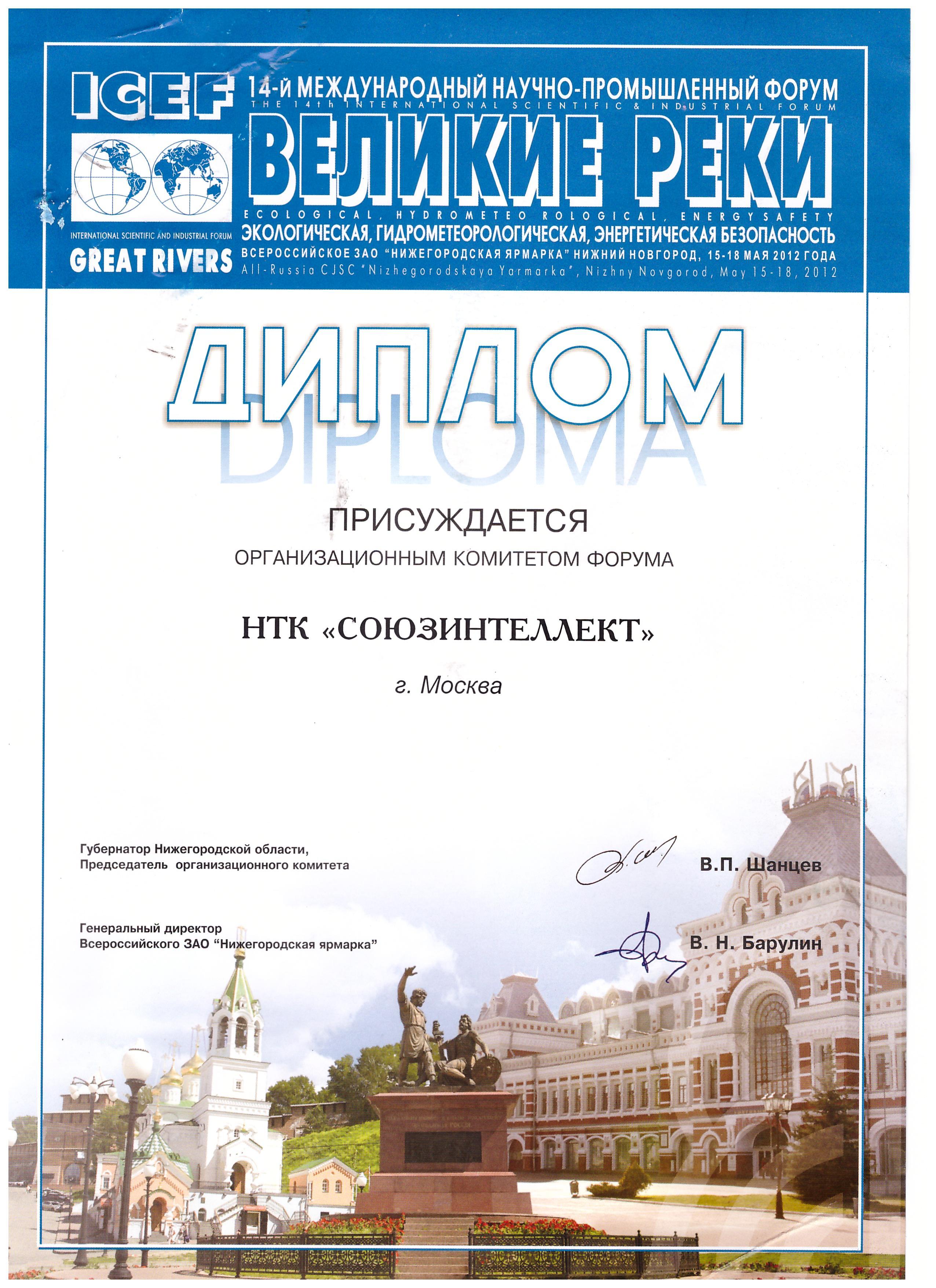 http://souzintellekt.ru/images/upload/Великие%20Реки%20001.jpg