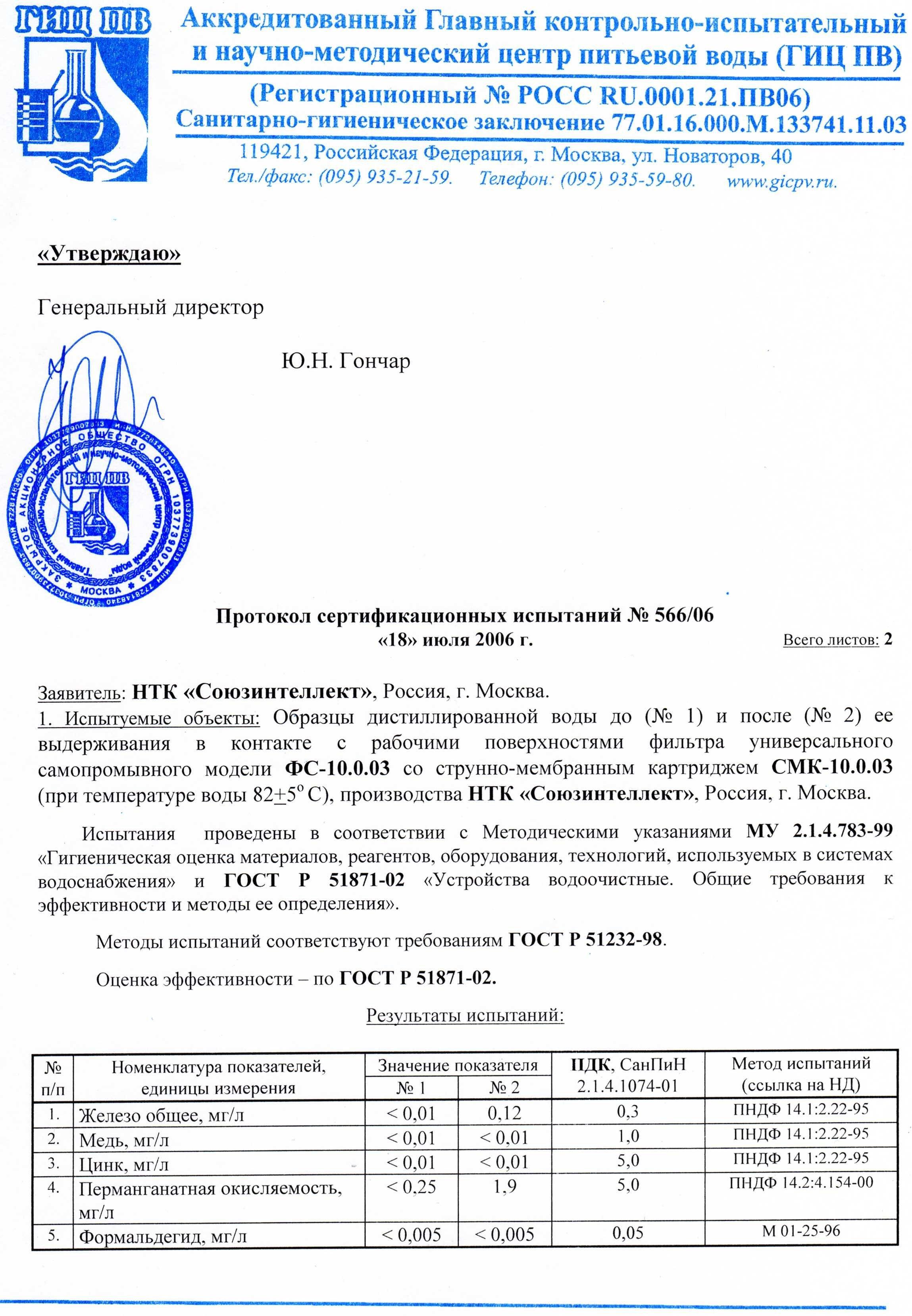 http://souzintellekt.ru/images/upload/испытание%20с%20дистилированной%20водой.jpg