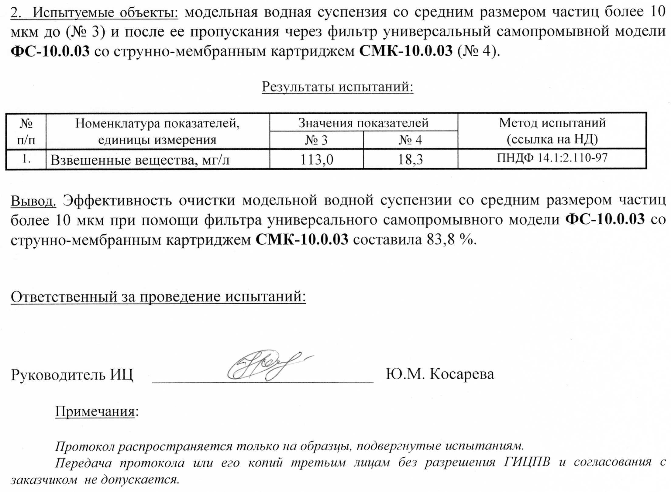 http://souzintellekt.ru/images/upload/испытание%20с%20дистилированной%20водой2.jpg