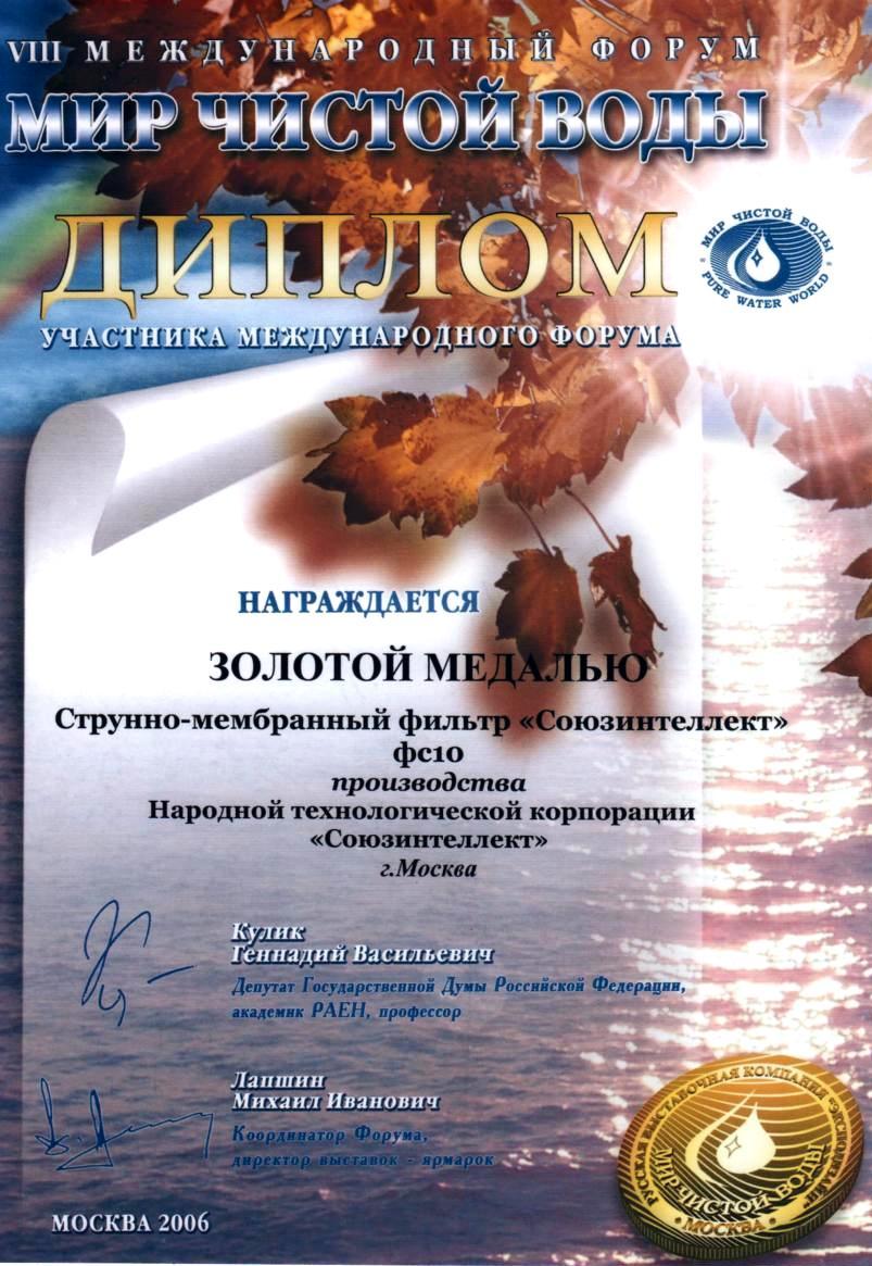 http://souzintellekt.ru/images/upload/мир%20чистой%20воды-2.jpg