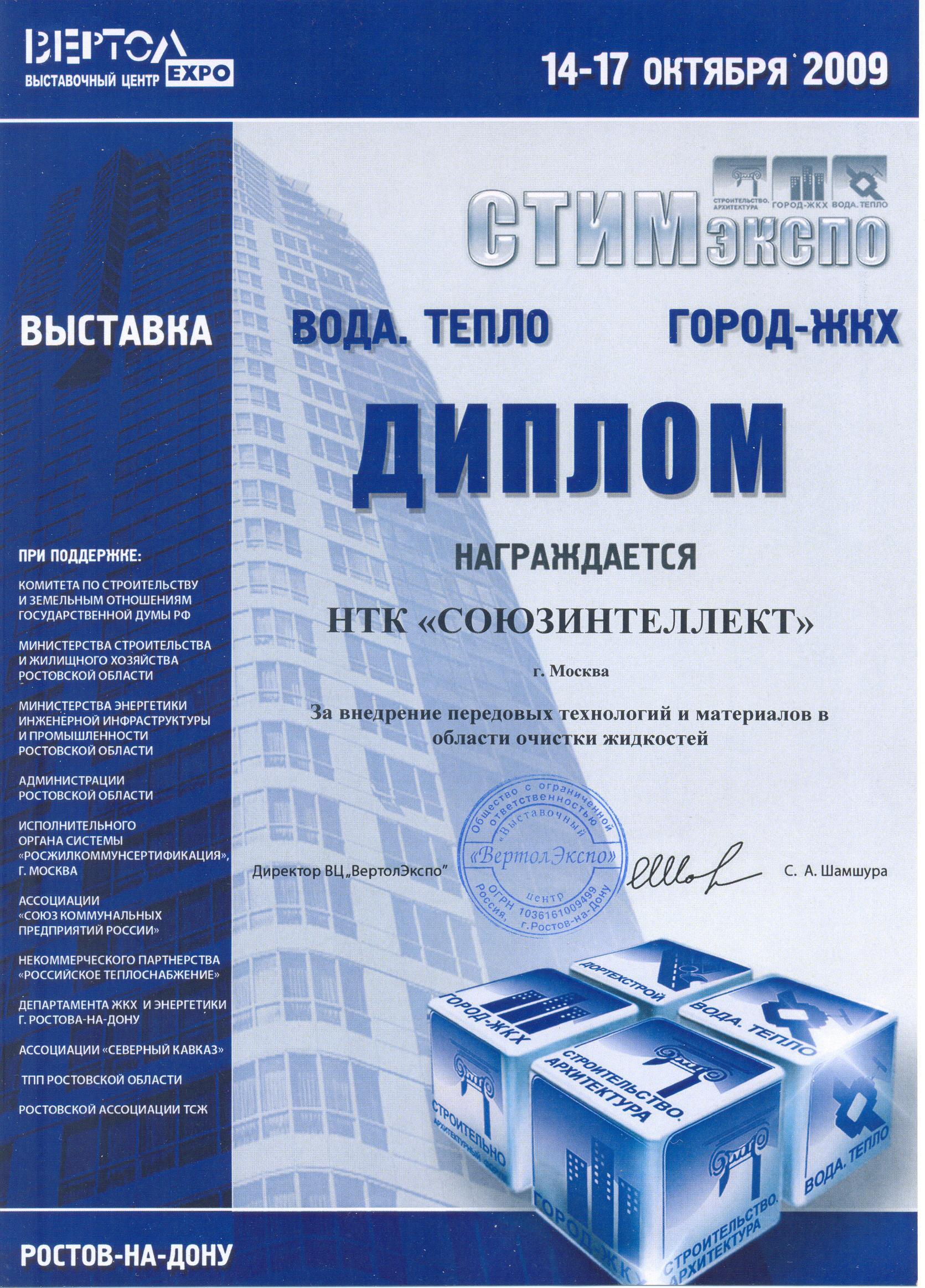 http://souzintellekt.ru/images/upload/RostovVertolL.jpg