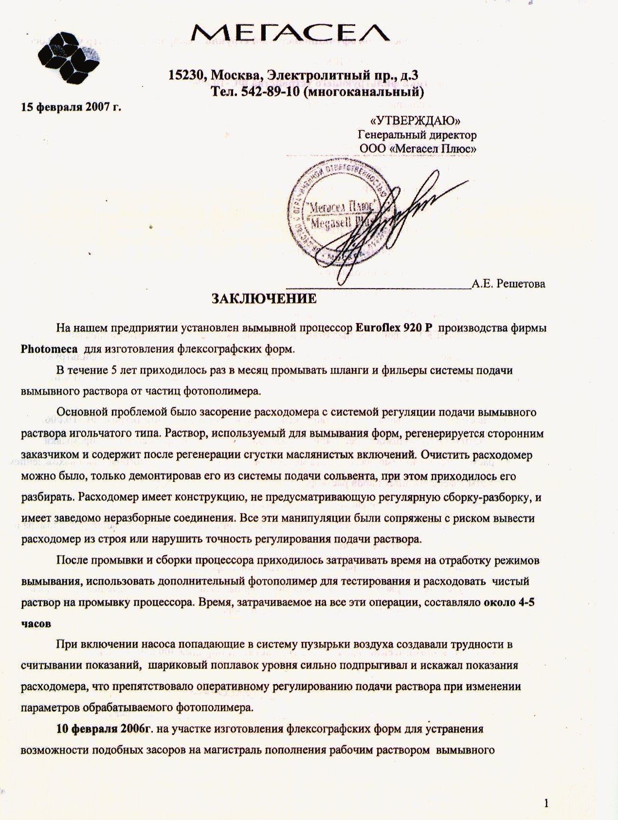 http://souzintellekt.ru/images/upload/megasel1.jpg